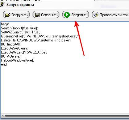 выполнение скрипта для очистки вируса svchost.exe