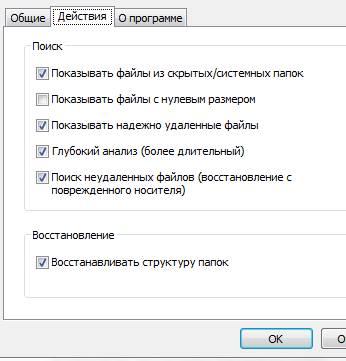 как восстановить удаленные файлы - recuva - действия - скриншот 2