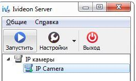 Ivideon Server, главное окно