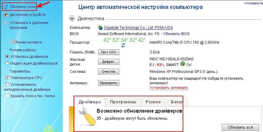 """DRPSu - """"установка драйверов завершена"""""""