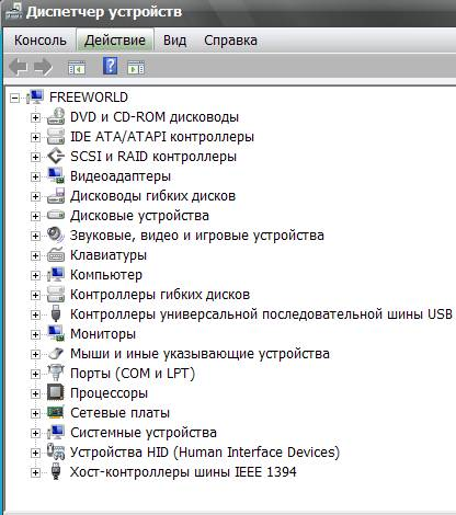 "DriverPack Solution - скриншот 24 - ""Диспетчер устройств"" - драйвер установлен"