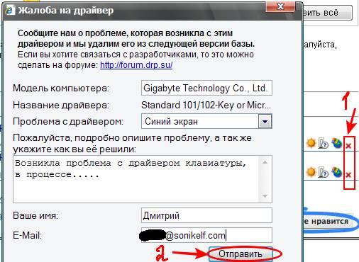 "DriverPack Solution - скриншот 29 - сервис - ""Жалоба на драйвер"""