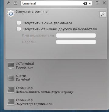 запуск программ, kde, alt+f2