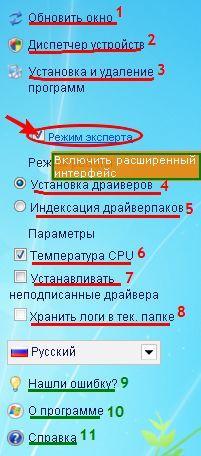 DriverPack Solution - скриншот 6 - дополнительные сервисы