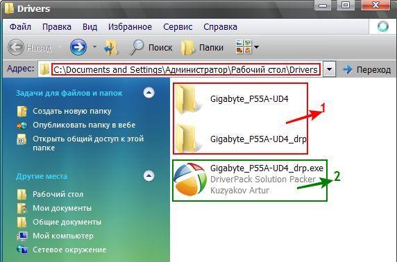 """DriverPack Solution - скриншот 13 - """"бэкап из базы"""" - 2 вариант"""