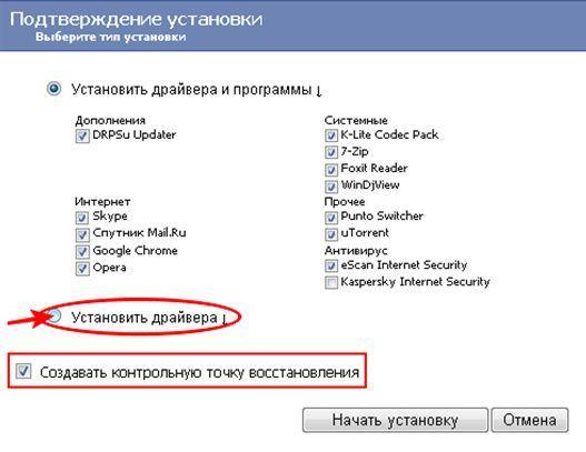 """DriverPack Solution - скриншот 14 - """"Установка драйверов"""" - Выбор"""
