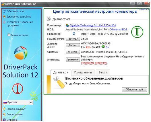 DriverPack Solution - скриншот 4 - Рабочий стол программы