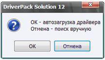 """DriverPack Solution - скриншот 18 - """"Поиск драйверов через Интернет"""""""