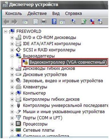 "DriverPack Solution - скриншот 32 - ""видеодрайвера удален"""