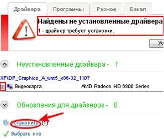 """DriverPack Solution - скриншот 33 - """"видеодрайвера нет"""""""