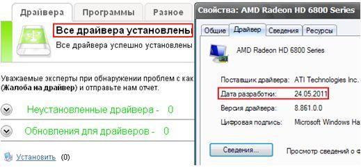 "DriverPack Solution - скриншот 35 - ""видеодрайвер установлен"""