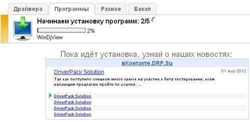 "DriverPack Solution - скриншот 37 - ""Установка программ"" - шаг 2"