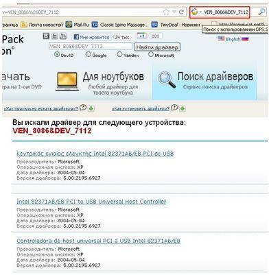 """DriverPack Solution - скриншот 39 - """"плагин поиска драйверов для Firefox"""""""