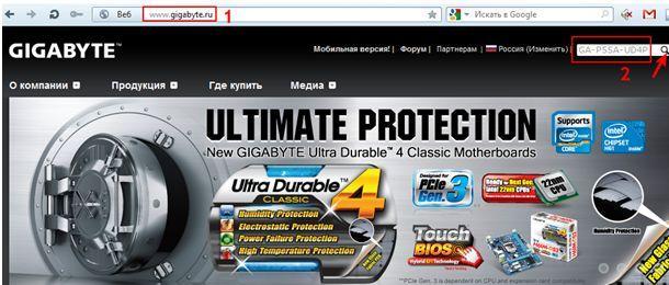 сайт производителя Gigabyte