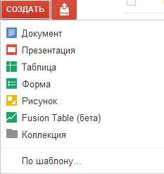 Меню создать Документов Google