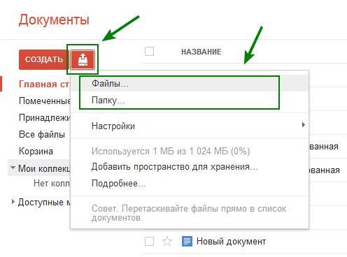 Загрузка файлов в Документы Google