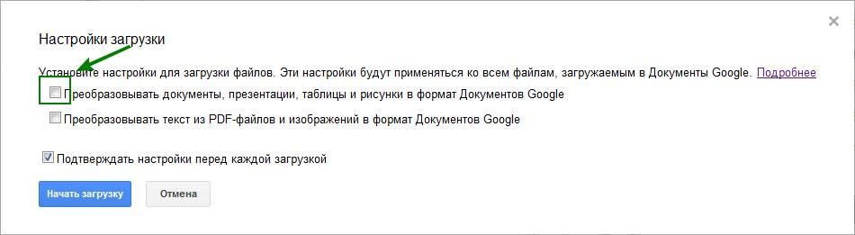 Настройки загрузки файлов в Документы Google