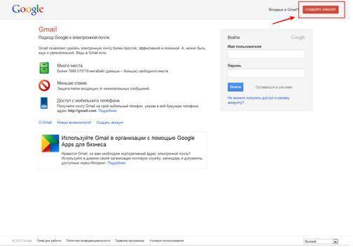 Стартовая cтраница почты Google