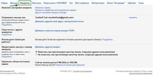 Настройка аккаунта Gmail