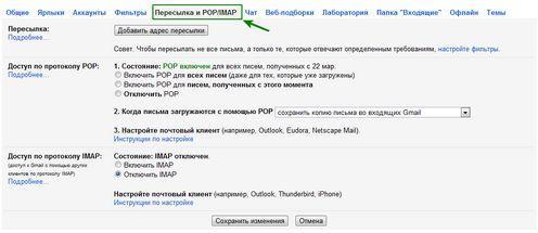 Настройка POP/IMAP для Gmail