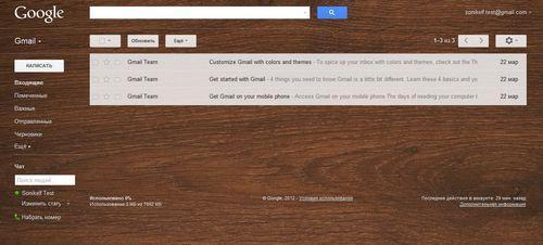 Тема Рабочий стол для Gmail