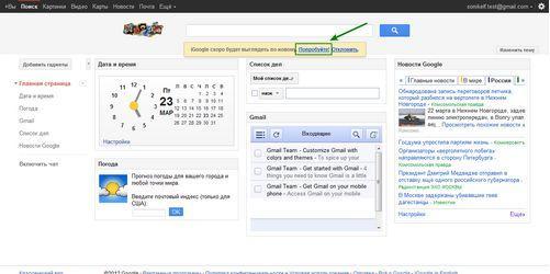 Старый интерфейс iGoogle