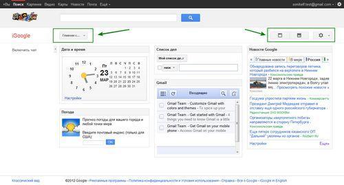 Новый интерфейс iGoogle