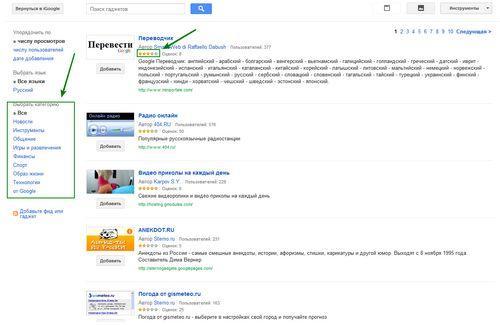 Выбор гаджетов iGoogle