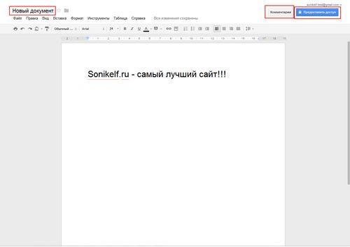 Текстовый редактор Документов Google