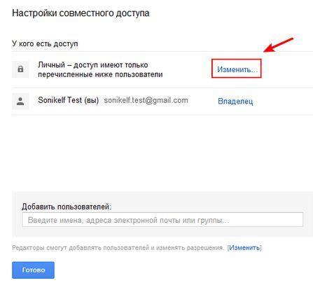 Настройки совместного доступа Документов Google
