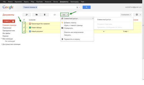 Настройка совместного доступа для нескольких файлов Документов Google