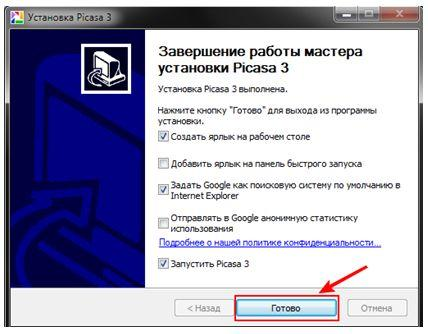 Picasa - Этап установки
