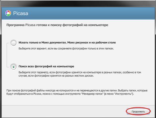 Picasa - поиск фотографий при запуске