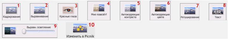 """Picasa - инструменты вкладки """"Редактирования"""""""