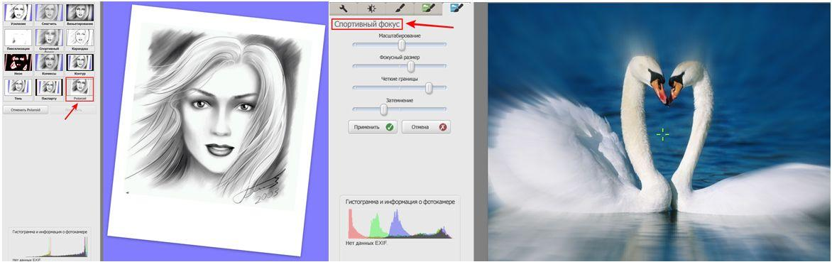 Picasa - Примеры использования фильтров