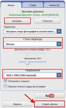 """Пример """"Видеоряд"""", редактирование"""
