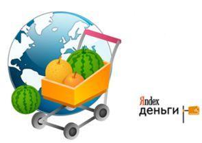 Яндекс Деньги - изображение покупок