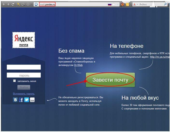 Яндекс - заводим почту