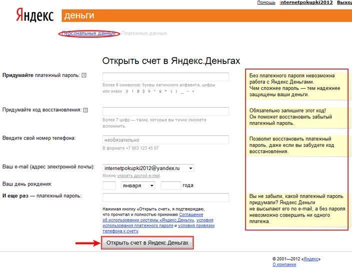 Яндекс Деньги - процесс регистрации