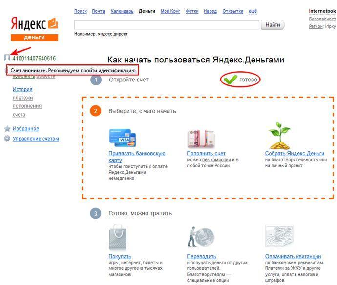 Начало работы с системой Яндекс Деньги