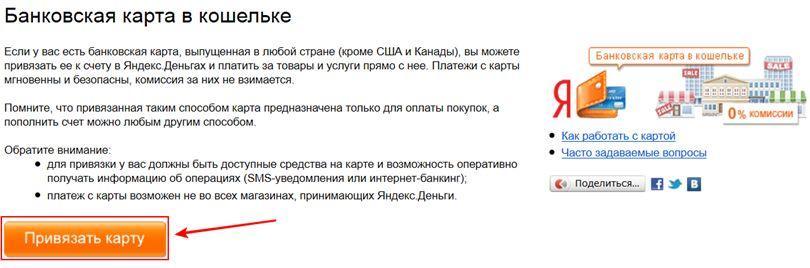 Яндекс Деньги - привязка карты