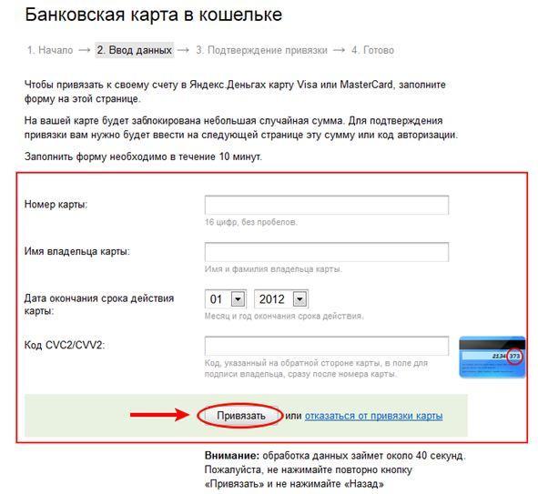 Яндекс Деньги - привязка карты, ввод данных