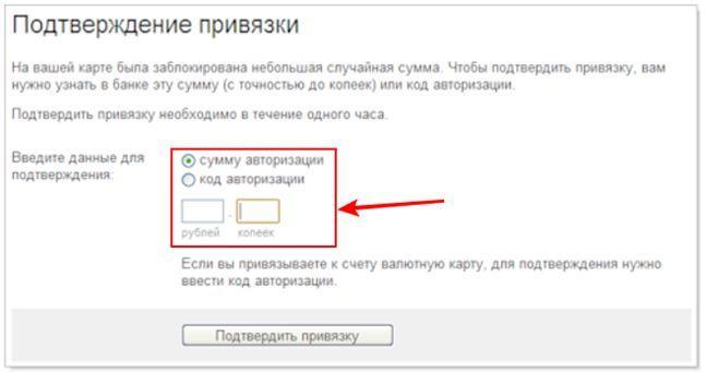 Яндекс Деньги - привязка карты, подтверждение
