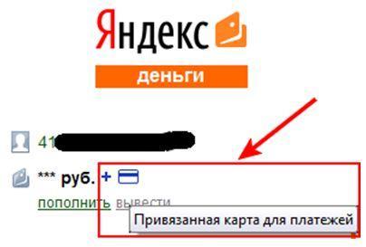 Яндекс Деньги - привязка карты, завершена
