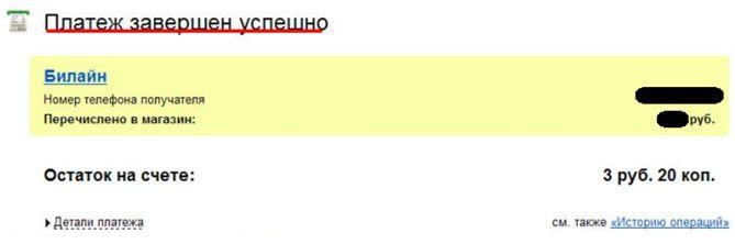 Яндекс Деньги - баланс телефона пополнен