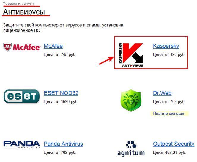 Яндекс Деньги - Товары - каталог Антивирусы