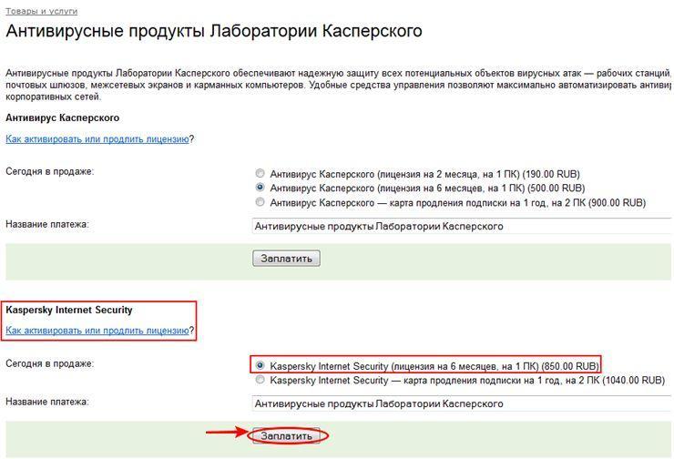 Яндекс Деньги - оплата антивирусного продукта
