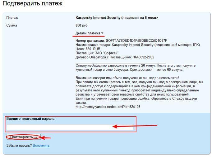 Яндекс Деньги - потверждение оплаты антивирусного продукта