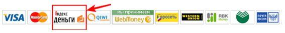 Яндекс Деньги - значок на сайте