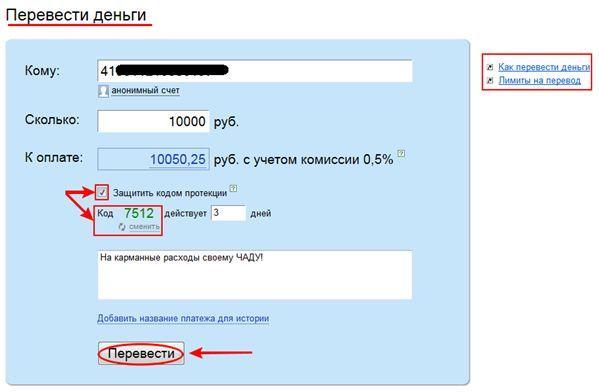 Яндекс Деньги - перевод денег